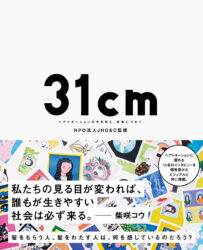 31cmカバー表1